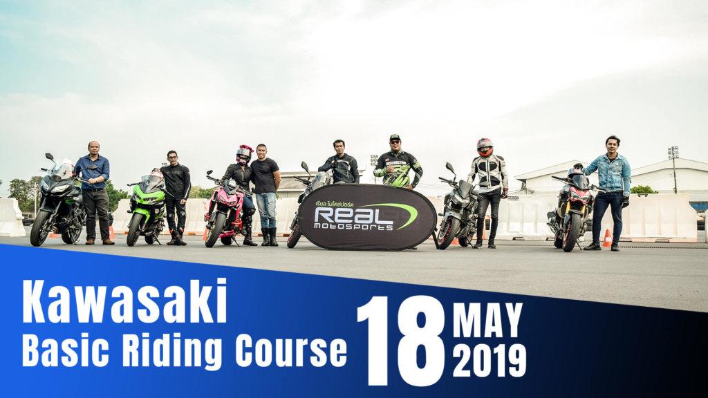 Kawsaki Riding-Course